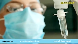 جراحی مفصل مصنوعی لگن چیست