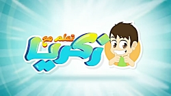 أنشودة الحروف العربية ...