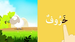 تعليم قراءة أسماء حيوا...