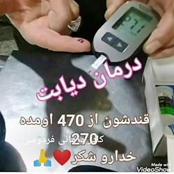 کاهش دیابت