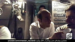 حسن ریوندی - شوخی و خنده در کابین خلبان