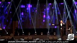 حسن ریوندی - کنسرت جدید 98 - تیکه های سنگین به شاخ های مجازی
