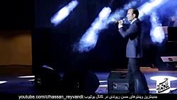 حسن ریوندی - کنسرت جدید - بادهای خنده دار
