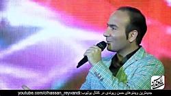 حسن ریوندی - کنسرت و اجرای خنده دار در سالن میلاد