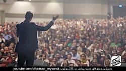 حسن ریوندی - کنسرت جدید 98 - زشت ها و کچل ها