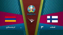 خلاصه بازی فنلاند 3 - 0 ارمنستان | مقدماتی یورو 2020