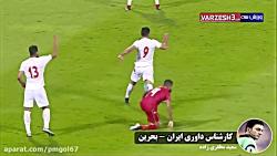 کارشناسی داوری فوتبال ایران و بحرین(مقدماتی جام جهانی)