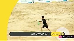اخبار ورزشی 12:45 - ۲۳ مهر ...