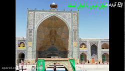 گردشگری اصفهان قسمت 14 م...