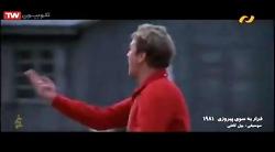 موسیقی فیلم - فرار به سو...