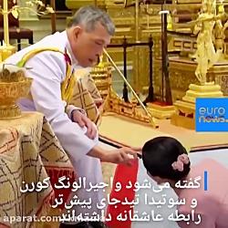 ازدواج پادشاه تایلند ب...