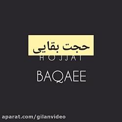 تیزر سایت hojjatbaqaee