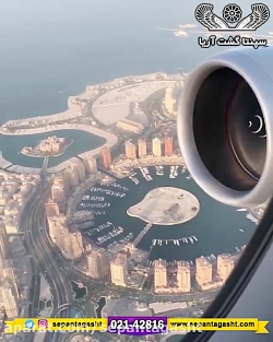 Flight over Doha