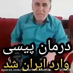 درمان #پیسی وارد ایران ...
