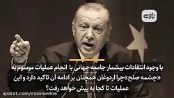 خودکشی سیاسی اردوغان ب...