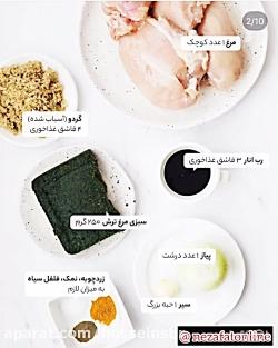 آموزش آشپزی ( مرغ ترش )