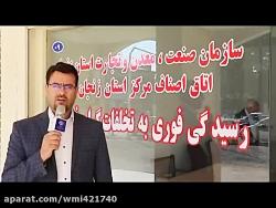 سازمان صنعت،معدن و تجارت استان زنجان