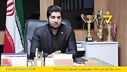 محمد جواد کرانی رئیس هی...