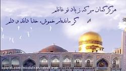 محمد اصفهانی:آمدم ای شا...