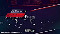 حاج حمید عبدالله پور/هی...
