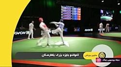 اخبار ورزشی 18:45 - ۲۶ مهر ...