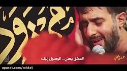 دانلود نوحه من غلام نوکراتم-با صدای کربلایی محمد حسین پویان فرد.mp4