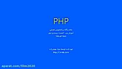برنامه نویسی php جلسه بیستم 22