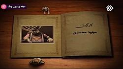برنامه کودک و خردسال - شبکه 2 - ۲۶ مهر ۱۳۹۸