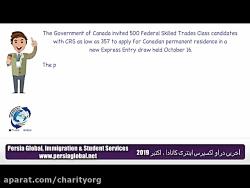 آخرین درآو اکسپرس اینتری کانادا، نوامبر 2019
