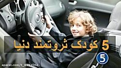 ۵ کودک ثروتمند در جهان