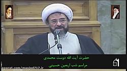 سخنرانی حضرت آیت الله دوست محمدی در شب اربعین