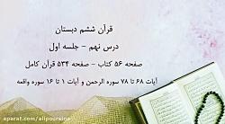 قرآن ششم دبستان - درس نهم - جلسه اول - صفحه 56 کتاب