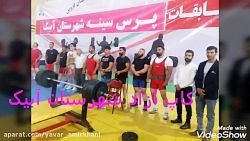 برگزاری مسابقات پرس سینه کاپ آزاد