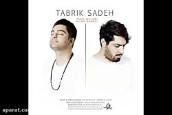 ترانه تبریک ساده با صدای هنرمند خوش صدا میلاد بابایی و ایمان قیاسی