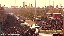 نماهنگ زیبا برای پیاده روی اربعین حسینی از محمود کریمی _ اربعین امام حسین