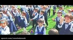 روز جهانی کودک داخل است...