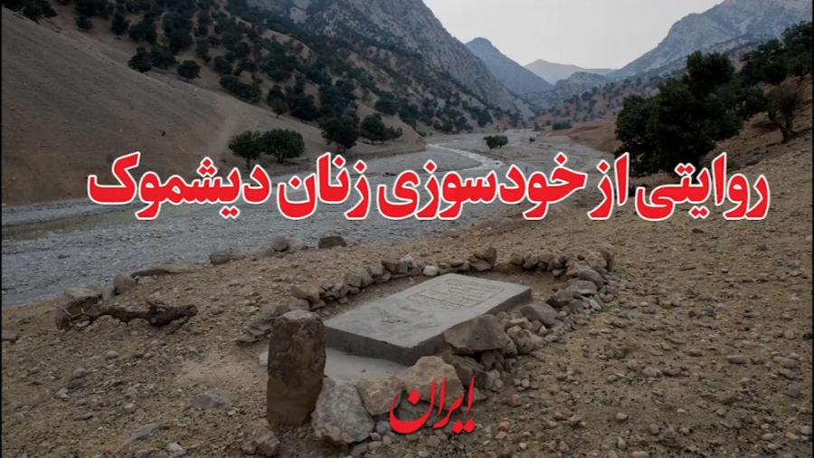 گروه چندرسانه ای ایران