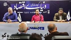 نظرات علی میرزاخانی سردبیر ارشد روزنامه دنیای اقتصاد در خصوص مستند 4200