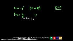 آموزش ریاضی قسمت چهارم تابع