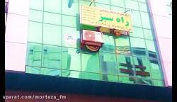 آپارات_مرکز مشاوره راه سبز در رشت_مرتضی ندافیان