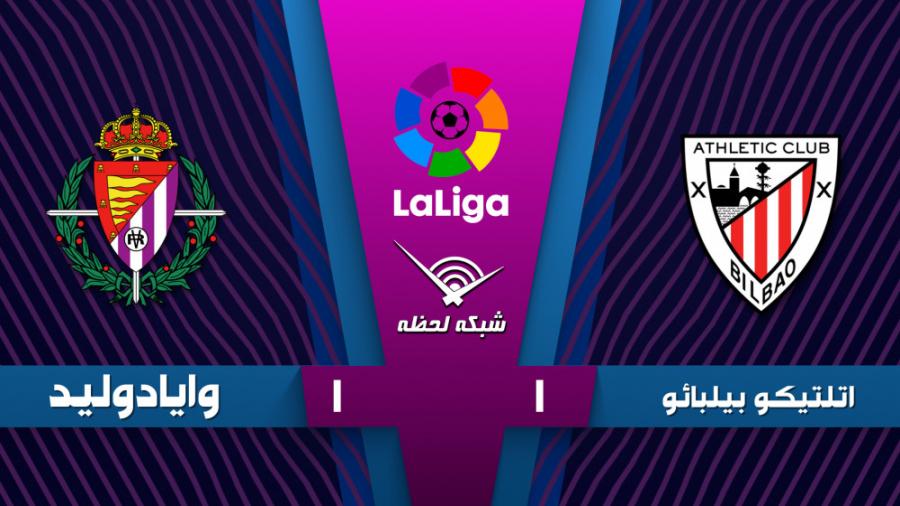 خلاصه بازی بیلبائو 1 - 1 وایادولید - هفته 9 | لالیگا اسپانیا