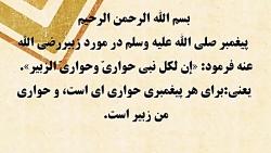 حضرت زبیر بن عوام رضی الله عنه-مسلمان موحد