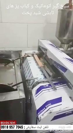 بهترین دستگاه سیخ گیر اتوماتیک و کباب پزهای تابشی شید پخت