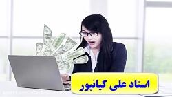 راه اندازی کسب و کار اینترنتی شما-کسب درآمد اینترنتی-پولسازی اینترنتی