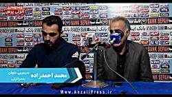 کنفرانس خبری محمد احمدزاده پس از شکست برابر استقلال خوزستان