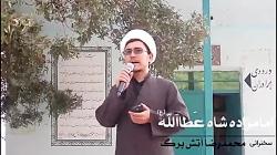 داستان ضامن آهو شدن امام رضا _ آتش برگ