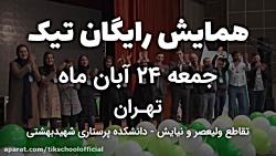همایش رایگان تیک در تهران