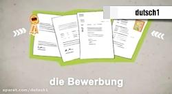 آموزش زبان آلمانی -قسمت هفتاد و  پنجم