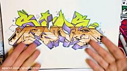 گرافیتی را سه بعدی کنیم