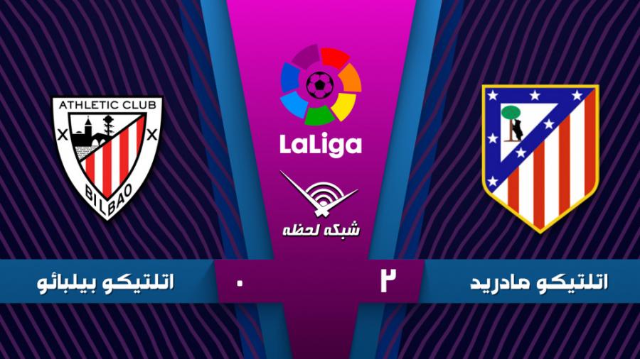 خلاصه بازی اتلتیکومادرید 2 - 0 بیلبائو - هفته 10 | لالیگا اسپانیا